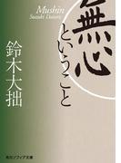 無心ということ(角川ソフィア文庫)