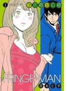 【期間限定 無料】フリンジマン(1)
