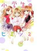【期間限定 無料】小学生のヒミツ(2)