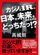 カジノとIR。日本の未来を決めるのはどっちだっ!?(集英社ビジネス書)