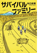 サバイバルファミリー(集英社文芸単行本)