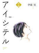 【限定価格】アイシテル ~海容~ 前編