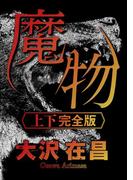 魔物 上下完全版【上下合本】(角川文庫)