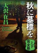秋に墓標を 上下完全版【上下合本】(角川文庫)