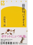 猫俳句パラダイス