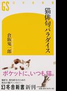 猫俳句パラダイス (幻冬舎新書)(幻冬舎新書)