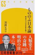 もののふ日本論 明治のココロが日本を救う (幻冬舎新書)(幻冬舎新書)
