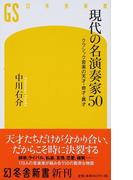 現代の名演奏家50 クラシック音楽の天才・奇才・異才 (幻冬舎新書)(幻冬舎新書)