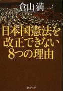 日本国憲法を改正できない8つの理由 (PHP文庫)(PHP文庫)