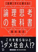 論理思考の教科書 〈図解〉すぐに使える!