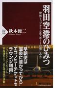 羽田空港のひみつ 世界トップクラスエアポートの楽しみ方 (PHP新書)(PHP新書)