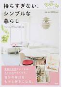 持ちすぎない、シンプルな暮らし (PHPくらしラク〜るSpecial Book)
