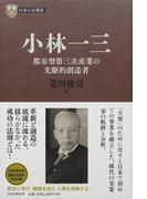 小林一三 都市型第三次産業の先駆的創造者 (PHP経営叢書 日本の企業家)