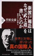 新渡戸稲造はなぜ『武士道』を書いたのか 愛国心と国際心