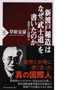 新渡戸稲造はなぜ『武士道』を書いたのか 愛国心と国際心 (PHP新書)(PHP新書)
