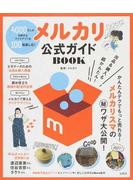 メルカリ公式ガイドBOOK 4000万人が利用するフリマアプリを100倍楽しむ!