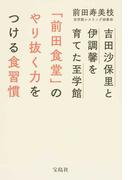 吉田沙保里と伊調馨を育てた至学館「前田食堂」のやり抜く力をつける食習慣