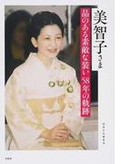 美智子さま品のある素敵な装い58年の軌跡