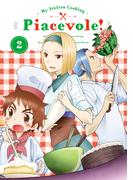 ピアシェ~私のイタリアン~ DVD+オフィシャルブックセット 下巻 (ぽにきゃんBOOKS)(ぽにきゃんBOOKS)