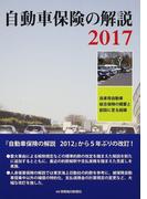 自動車保険の解説 2017