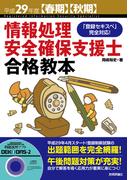 平成29年度【春期】【秋期】情報処理安全確保支援士 合格教本