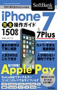 今すぐ使えるかんたんmini iPhone 7 & 7 Plus 完全操作ガイド 150ワザ[SoftBank対応版]