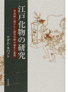 江戸化物の研究 草双紙に描かれた創作化物の誕生と展開