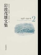 岩波茂雄文集 2 1936−1941年