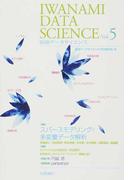岩波データサイエンス Vol.5 〈特集〉スパースモデリングと多変量データ解析