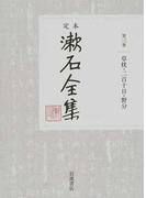定本漱石全集 第3巻 草枕 二百十日・野分