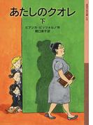 あたしのクオレ 下 (岩波少年文庫)(岩波少年文庫)