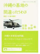 沖縄の基地の間違ったうわさ 検証 38個の疑問 (岩波ブックレット)(岩波ブックレット)
