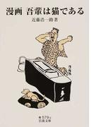 漫画吾輩は猫である