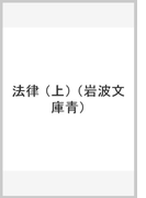 法律 (上) (岩波文庫青)
