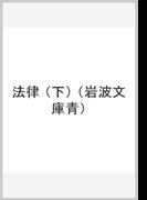 法律 (下)