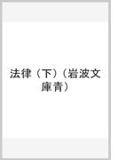 法律 (下) (岩波文庫青)