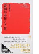 裁判の非情と人情 (岩波新書 新赤版)