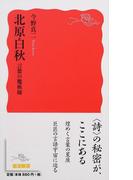 北原白秋 言葉の魔術師 (岩波新書 新赤版)(岩波新書 新赤版)