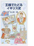 王様でたどるイギリス史 (岩波ジュニア新書)(岩波ジュニア新書)