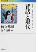 〈物語と日本人の心〉コレクション 5 昔話と現代 (岩波現代文庫 学術)(岩波現代文庫)
