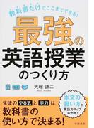 最強の英語授業のつくり方 教科書だけでここまでできる!