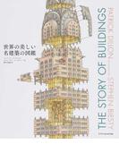 世界の美しい名建築の図鑑 家のはじまりから現代建築まで