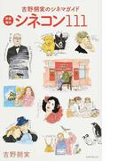 シネコン111 吉野朔実のシネマガイド 新装復刊