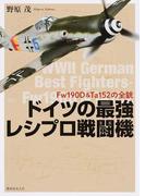 ドイツの最強レシプロ戦闘機 Fw190D&Ta152の全貌 新装版