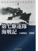 第七駆逐隊海戦記 生粋の駆逐艦乗りたちの戦い 新装版 (光人社NF文庫)(光人社NF文庫)