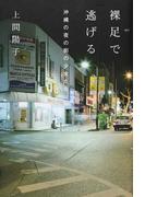 裸足で逃げる 沖縄の夜の街の少女たち (atプラス叢書)(atプラス叢書)