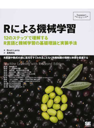 Rによる機械学習 12のステップで理解するR言語と機械学習の基礎理論と実装手法