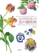 自分時間を楽しむ花の細密画 フレンチスタイルのボタニカルアート