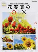 くらべてわかる!花写真の○と× 四季折々の花それぞれの特徴を生かした撮影術 ○と×でよくわかる85のシーン