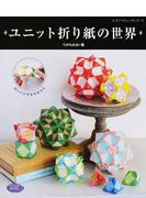 ユニット折り紙の世界 組み方の写真解説付き